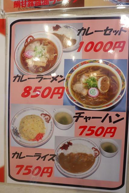 らーめん きちりん 大通店_05