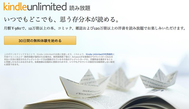 kindle unlimited スタート
