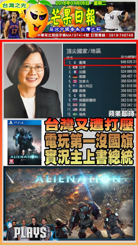 160705芒果日報--台灣之光--電玩第一沒國旗,實況主上書總統