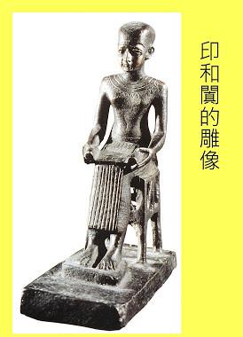 8_5_印和闐的雕像-blog