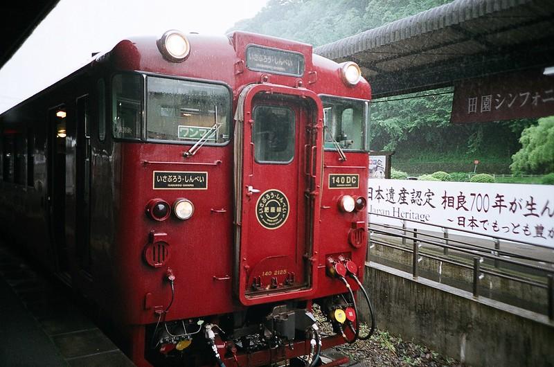 観光列車いさぶろう / 人吉駅