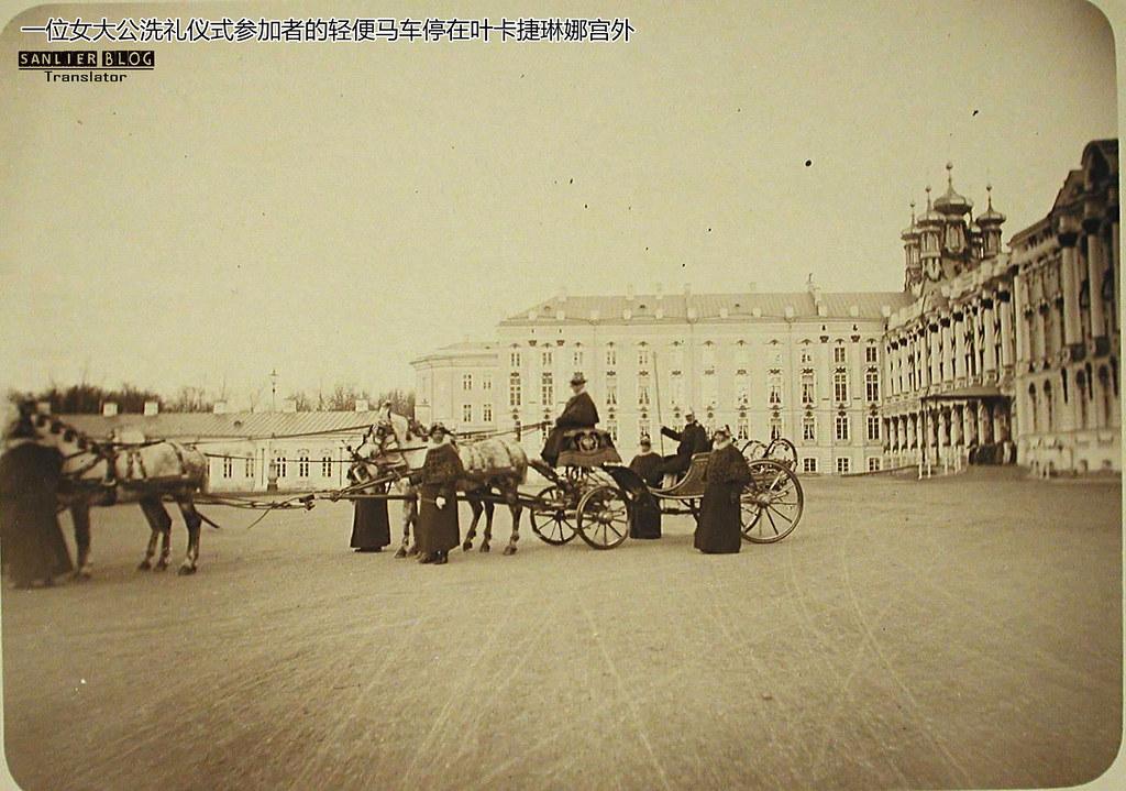 1895年奥莉佳女大公皇村洗礼12