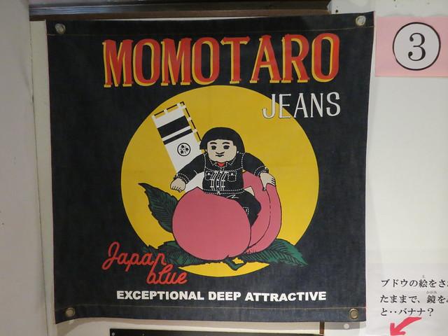Momotaro Karakuri Hakubutsukan