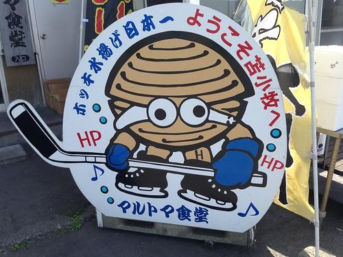 hokkaido-tomakomai-marutoma-shokudo-hokkiy-kun