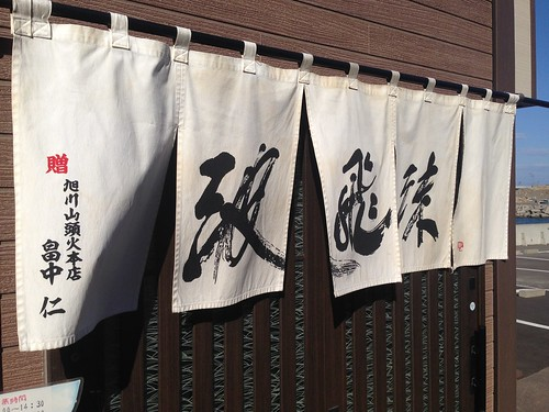 hokkaido-shiretoko-namishibuki-shop-curtain