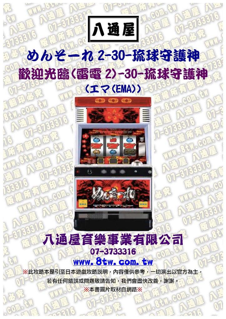 S0270歡迎光臨(雷電2)-30-琉球守護神 中文版攻略.compressed_Page_1