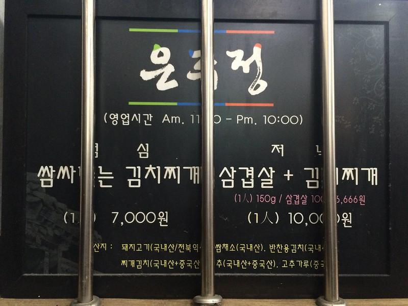 은주정 방산시장 김치찌개
