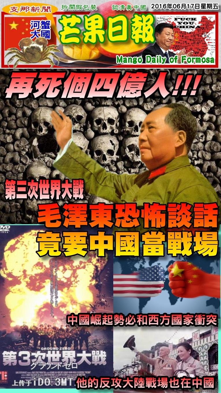 160617芒果日報--支那新聞--毛澤東恐怖談話,要中國死四億人