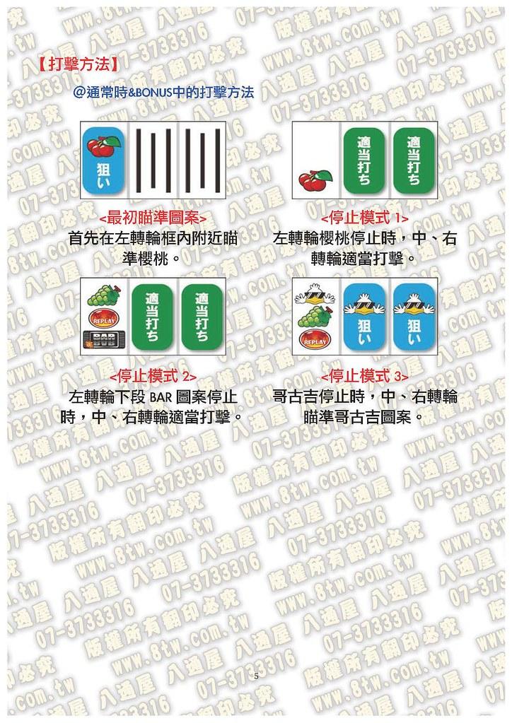 S0259哥古吉大師 中文版攻略.compressed_Page_6