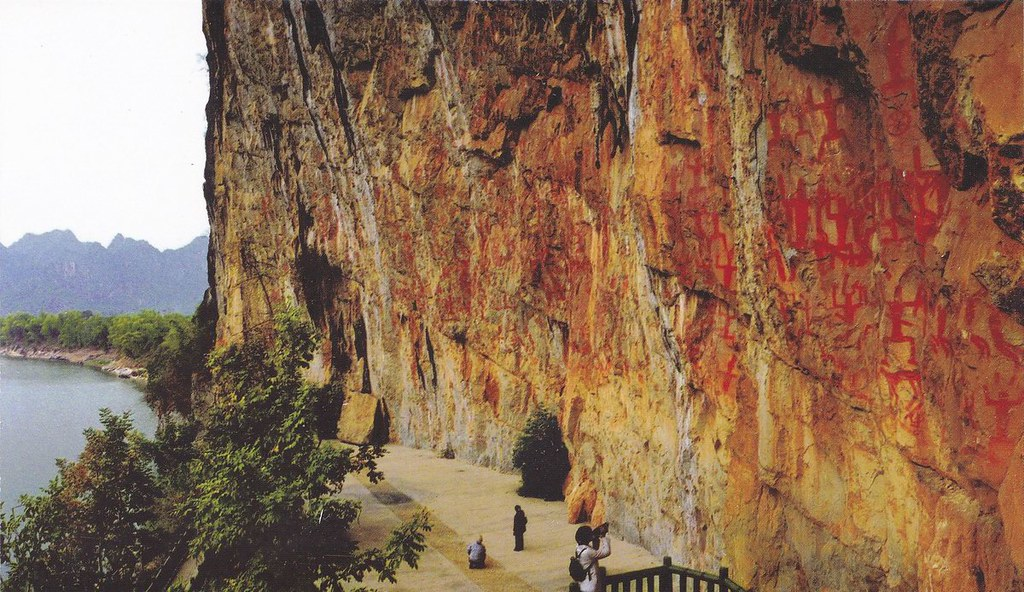 ZuojiangHuashan Rock Art Cultural Landscape - Ningming County Rock Art - 01 (No.4 NingmingHuashan Rock Art Site)