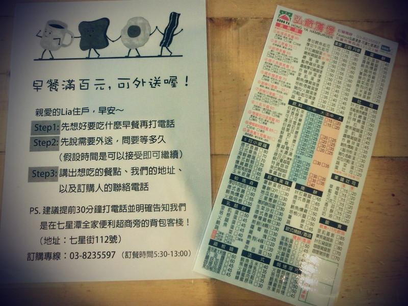TaiwanIsland trips-Couchsurfing-17docintaipei (20)