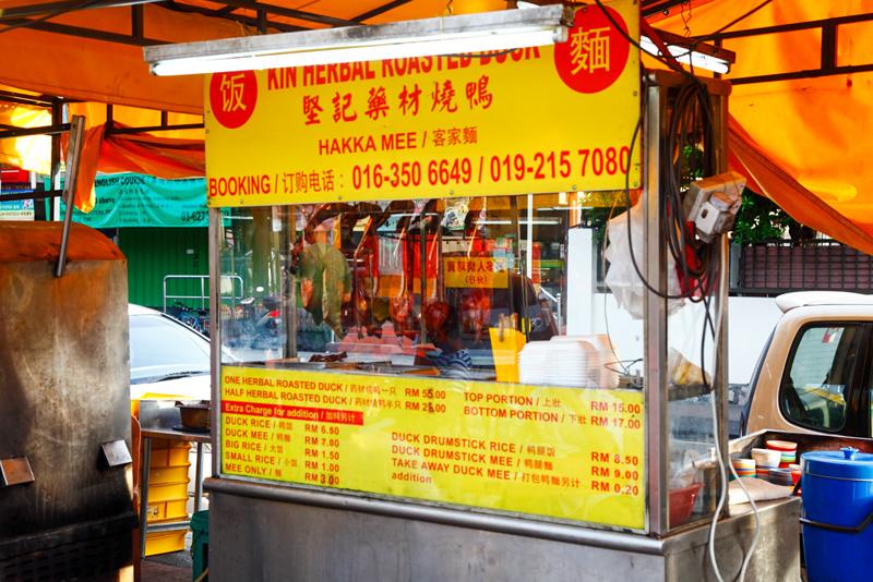 Kin Herbal Roast Duck Kepong