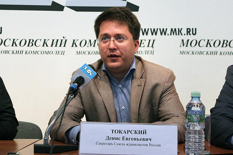 Денис, Токарский, Союз журналистов России