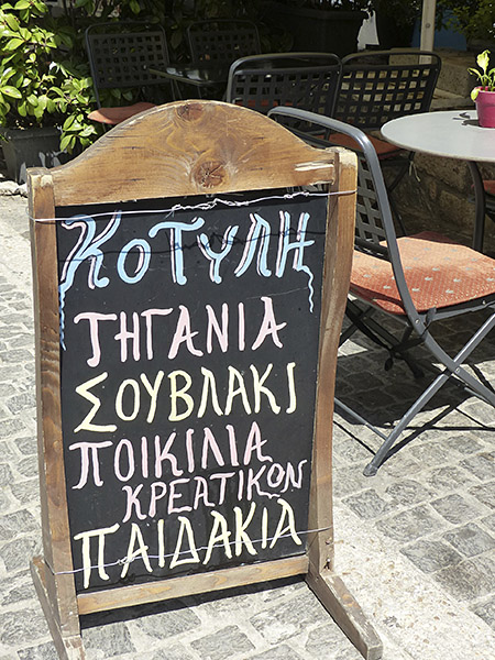 kotili en grec