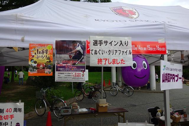 2016/09 J2第33節 京都vs北九州 #05