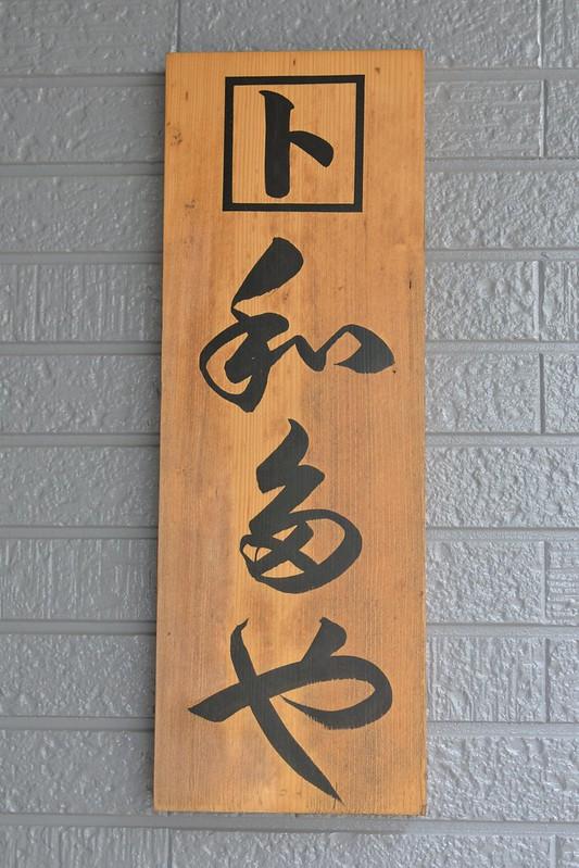 郷原宿 長野旅行 2016年8月15日-17日