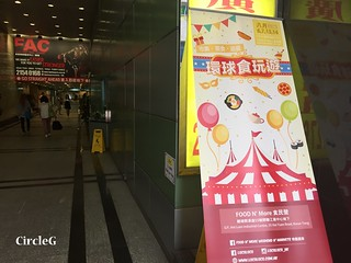 CIRCLEG 遊記 觀塘 食民營 FOOD N MORE 環球食玩遊 美食 市集 遊戲 開聯工業大厦 (1)