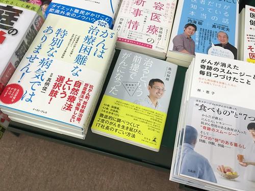 あゆみブックス綱島店で平積みされる「治るという前提でがんになった 情報戦でがんに克つ」