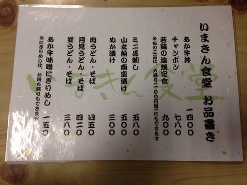 kumamoto-aso-imakin-shokudo-menu01