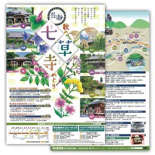 長瀞秋の七草寺めぐりパンフレット(2016年版)