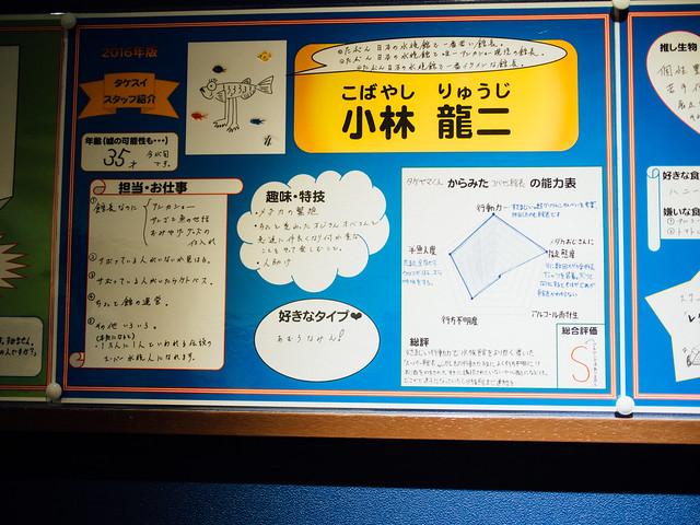 160810_takeshima_aquarium-4