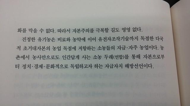 독서노트: 녹색평론 2016 9-10월. '이공계 뇌'가 세상을 살린다? - 천규석)