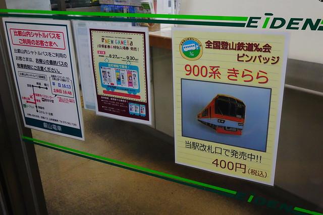 2016/08 叡山電車×NEW GAME! コラボきっぷ案内板 #03