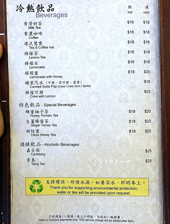 16 香港灣仔 米其林美食 甘牌燒鵝