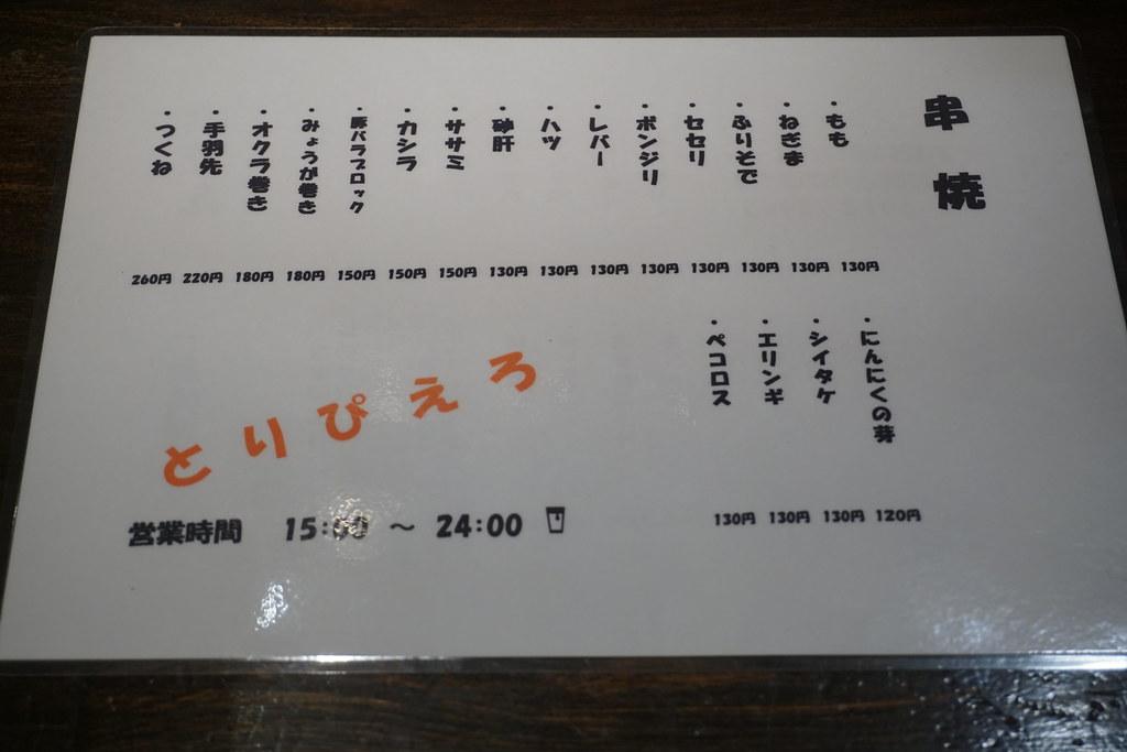 とりぴえろ(桜台)