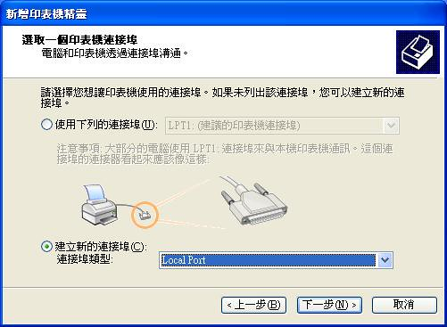 [Win10] WinXP 連接 Win10 共享印表機-6