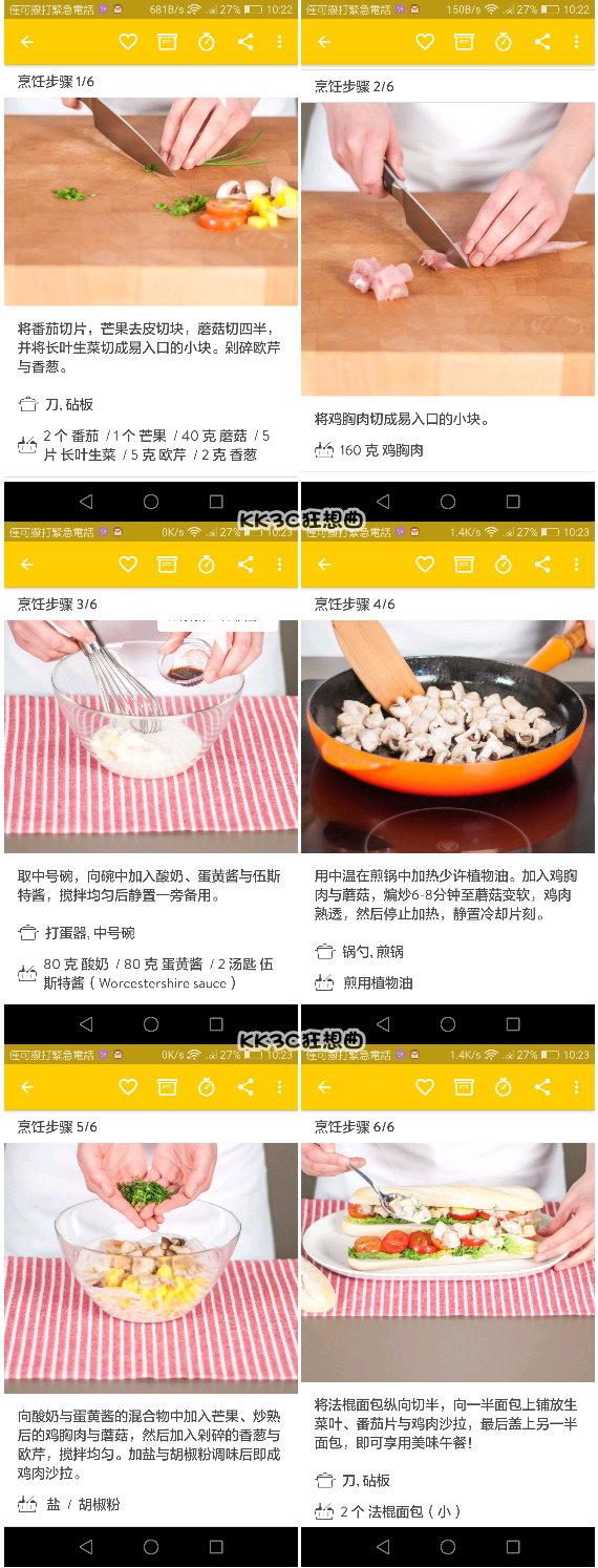 廚房故事食譜APP-06