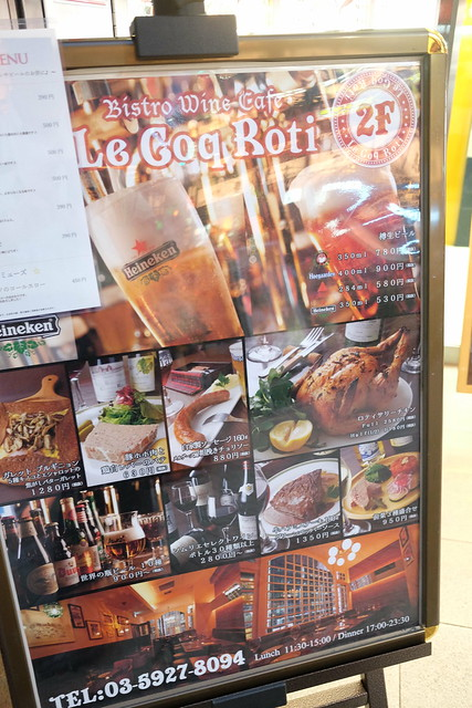 Le Coq Roti - ルコックロティ Bistro Wine Cafe Le Coq Roti