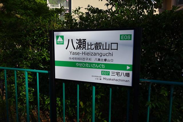 2016/08 叡山電車八瀬比叡山口駅 #01