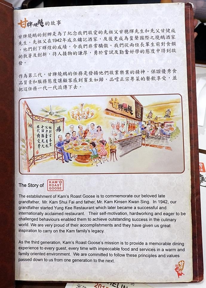 9 香港灣仔 米其林美食 甘牌燒鵝