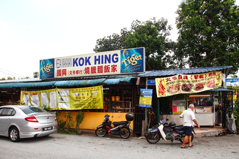 Kedai Makanan Kok Hing Taman Bukit Maluri Kepong