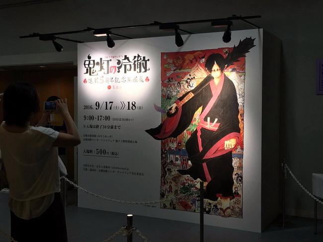 Kyoto-IMAF2016_42