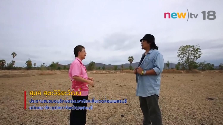 ปณิธานหญิงแกร่งคนเมืองเพชรบุรี2