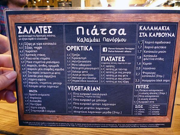 menu Piatsa en grec