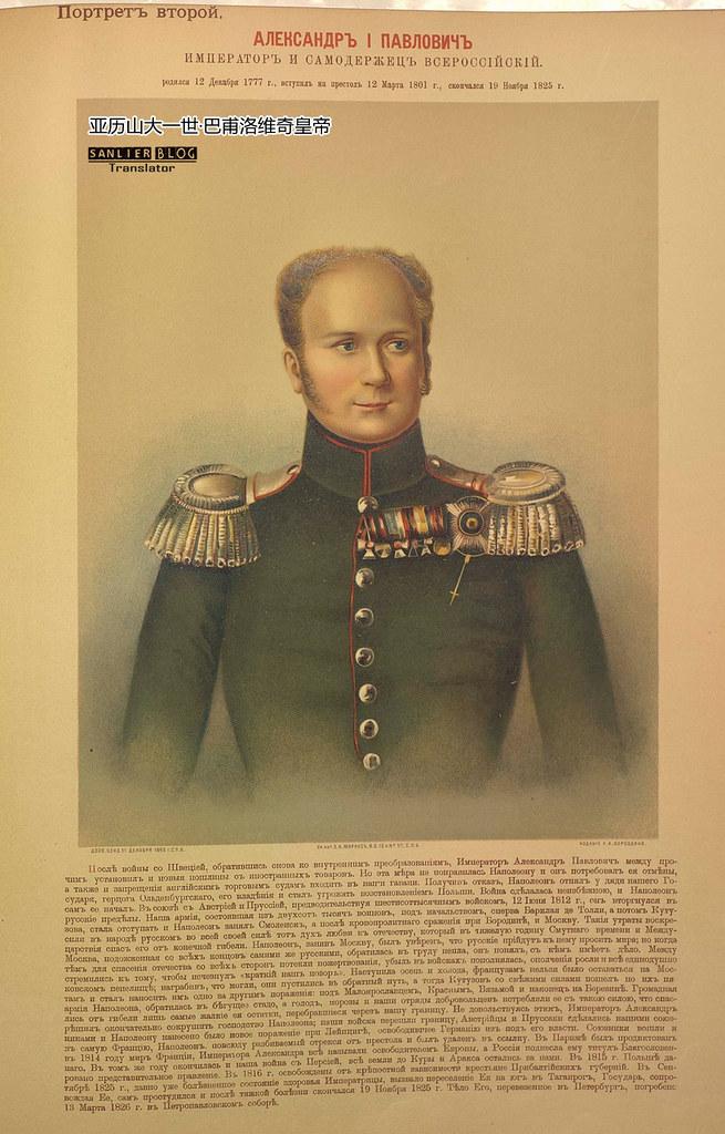 罗曼诺夫王朝帝后画像29