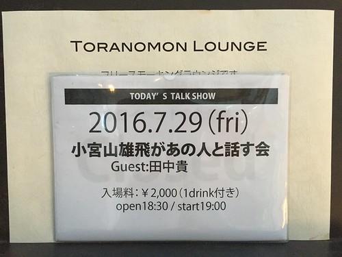 小宮山雄飛があの人と話す会 vol.11