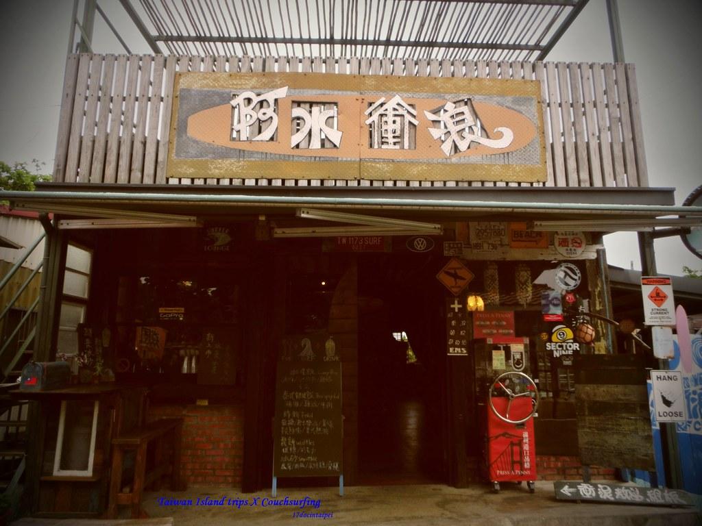 TaiwanIsland-trips-Couchsurfing-17docintaipei-墾丁台東 (31)