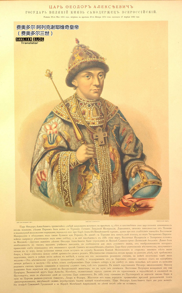 罗曼诺夫王朝帝后画像09