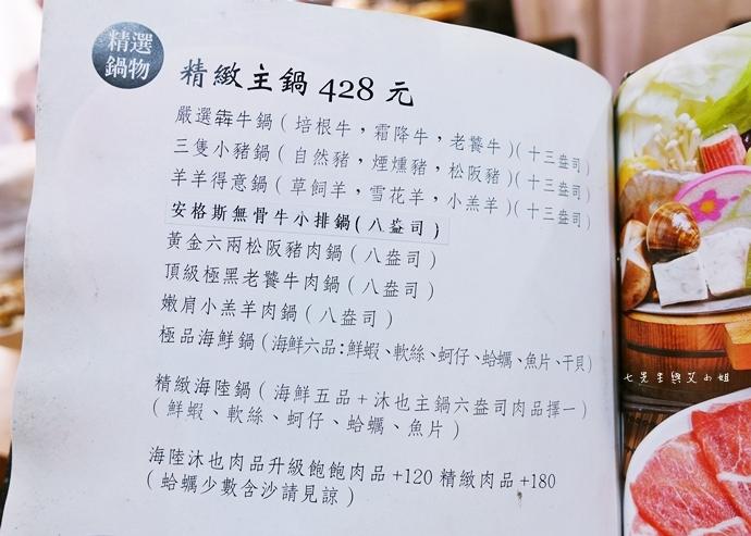7 沐也日式涮涮鍋