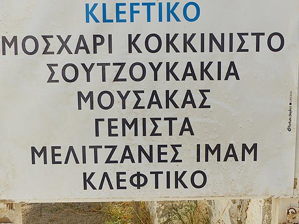 kleftiko