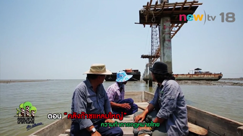 คลังก๊าซแหลมใหญ่ ความท้าทายกฎหมายไทย 1