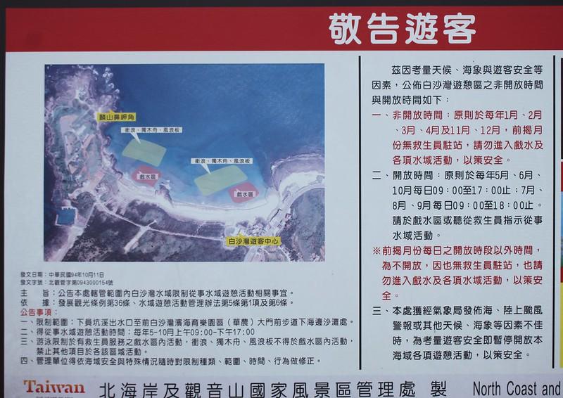 traveltotaipei-白沙灣-17度c隨拍 (44)