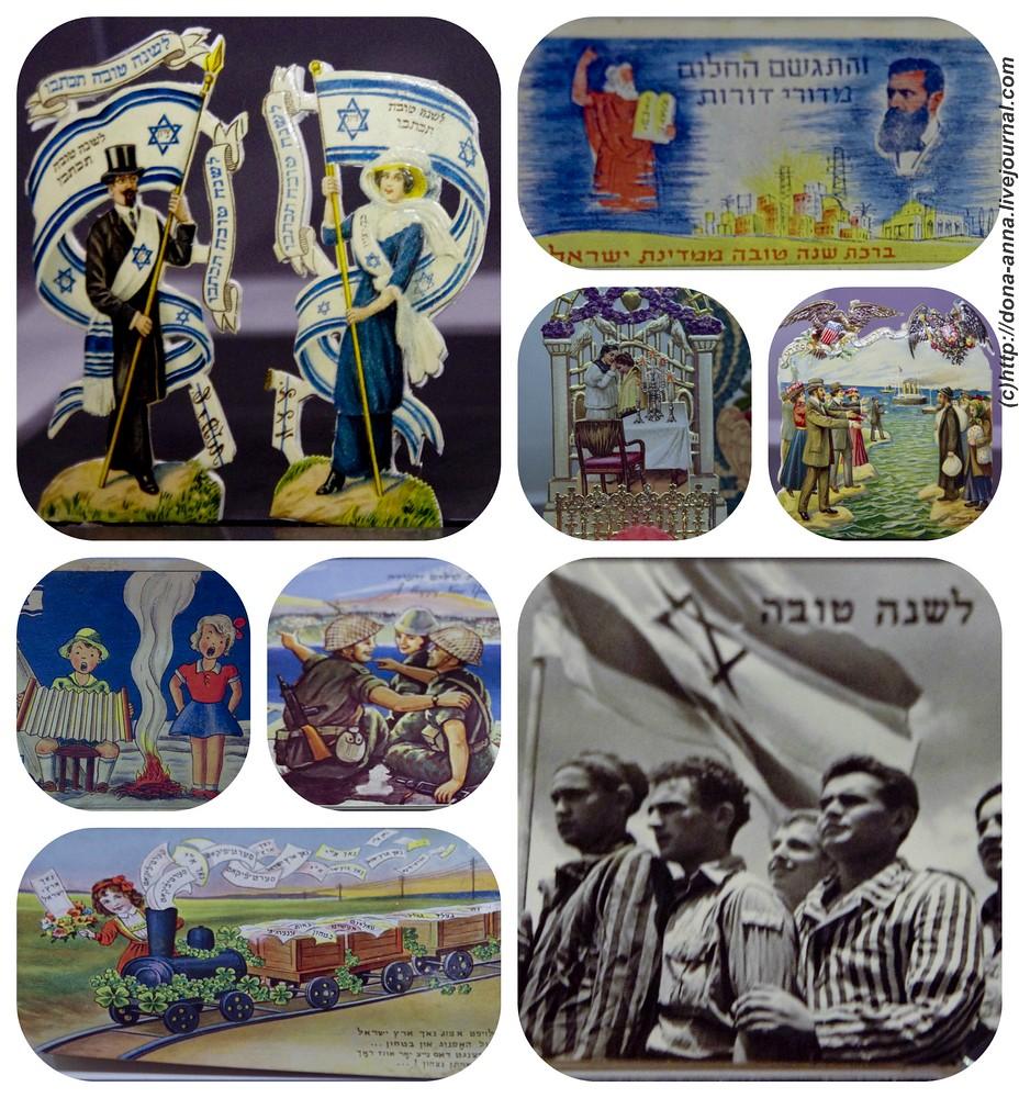 Shana-Tova-Collage-a