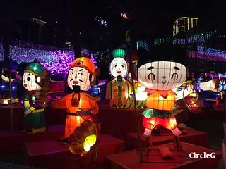 CIRCLEG 遊記 香港 銅鑼灣 維多利亞公園 維園 花燈會 綵燈會 2016 (14)