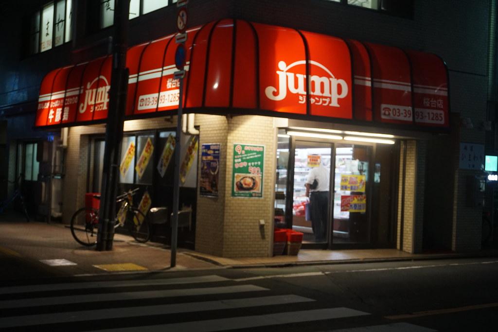 ジャンプ(桜台)