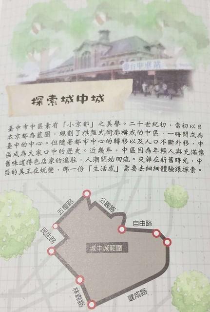 台中城中城區域